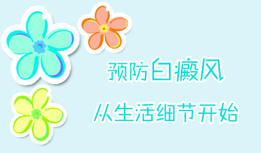 武汉白癜风预防应该怎么做?