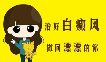 武汉儿童白癜风怎么治疗