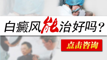 武汉白癜风怎样治才能治愈?
