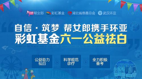 武汉环亚白癜风医院