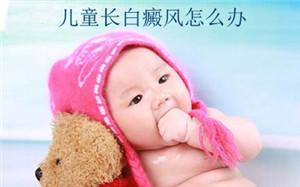 武汉儿童白癜风该如何治疗