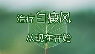 武汉白癜风的治疗时间