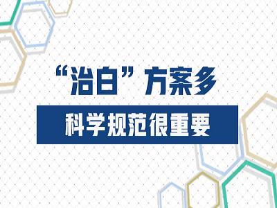 武汉治疗白癜风应该避免哪些做法