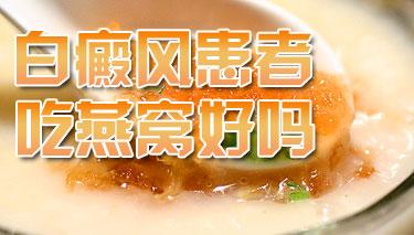 武汉哪个医院治白癜风好?春季白癜风患者的饮食需注意哪些