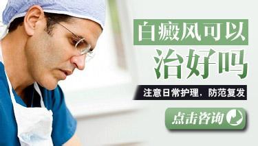 武汉白癜风应该如何进行医治呢?