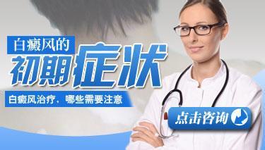 武汉面部的白癜风有哪些症状呢?