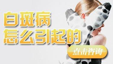 武汉女性白癜风变严重是什么原因?
