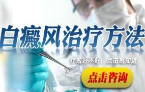 武汉专治白斑医院在哪里?白癜风用药物治疗会有哪些影响?