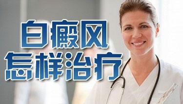 在武汉治白斑病好的医院?泛发型白癜风要如何治疗?
