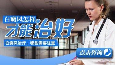 武汉专治白斑病医院?白癜风白斑的治疗方法有哪些?