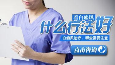 武汉治疗白斑病的医院哪家好些?青少年患了白癜风要怎么治?
