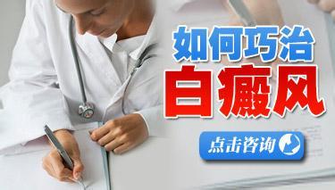 武汉看白癜风的医院哪家好些?手指患了白癜风要怎么治呢?
