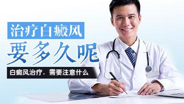 武汉看白癜风哪家医院好?白斑治疗效果不明显是怎么回事呢?